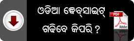 Odia Dynamic font brochure - Download